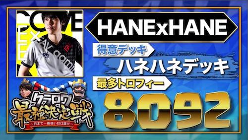 【クラロワニュース】クラロワ最強決定戦 〜日本で一番強い奴は誰だ〜 の参加者(HANExHANE)