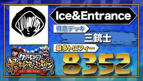 【クラロワニュース】クラロワ最強決定戦 〜日本で一番強い奴は誰だ〜 の参加者(Ice&Entrance)