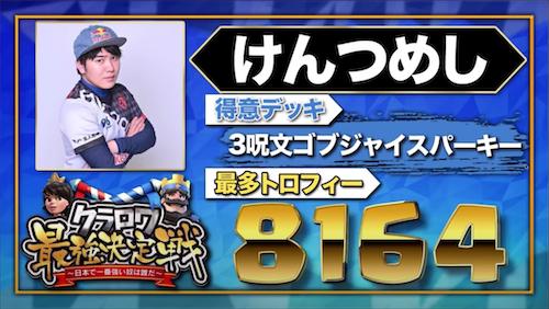 【クラロワニュース】クラロワ最強決定戦 〜日本で一番強い奴は誰だ〜 の参加者(けんつめし)