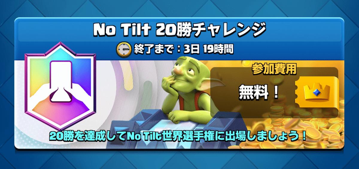 【クラロワ攻略】『No Tilt 20勝チャレンジ』で勝てるデッキは?チャレンジ攻略方法!