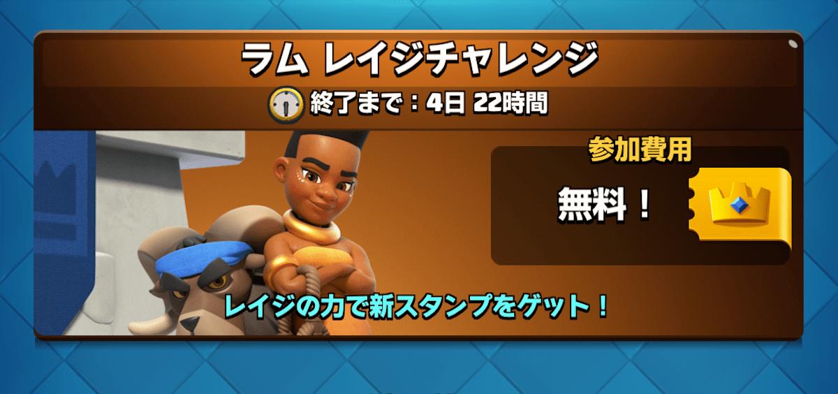 【クラロワ攻略】『ラムレイジチャレンジ』で勝てるデッキは?チャレンジ攻略方法!