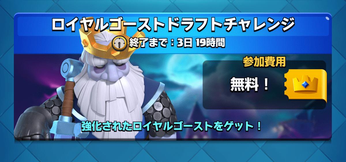 【クラロワ攻略】『ロイヤルゴーストドラフト』チャレンジの攻略方法!
