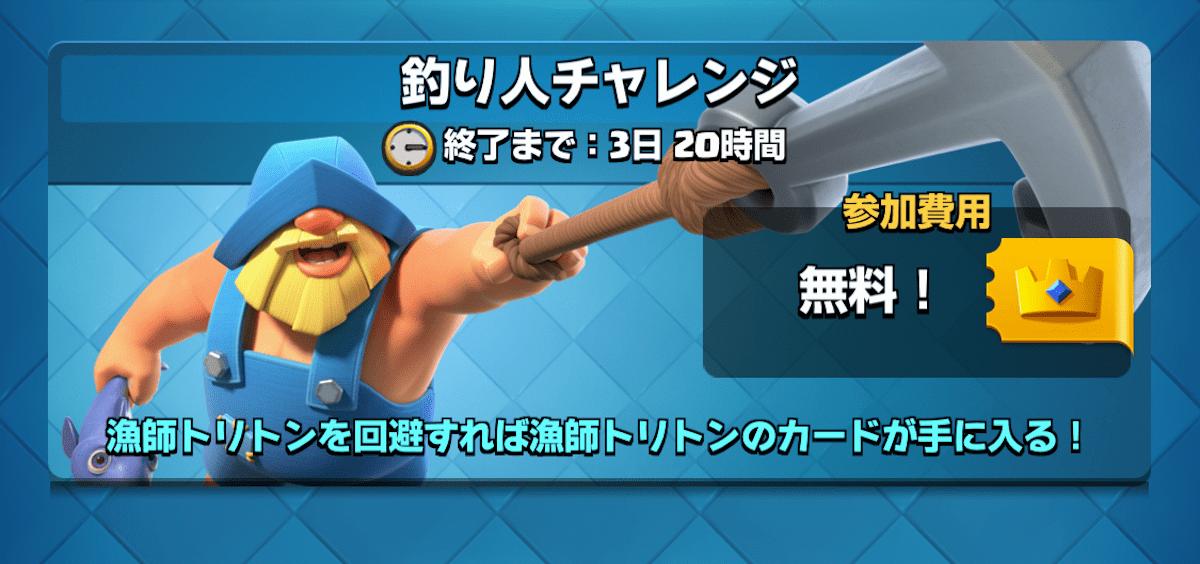 【クラロワ攻略】『釣り人チャレンジ』で勝てるデッキは?チャレンジ攻略方法!