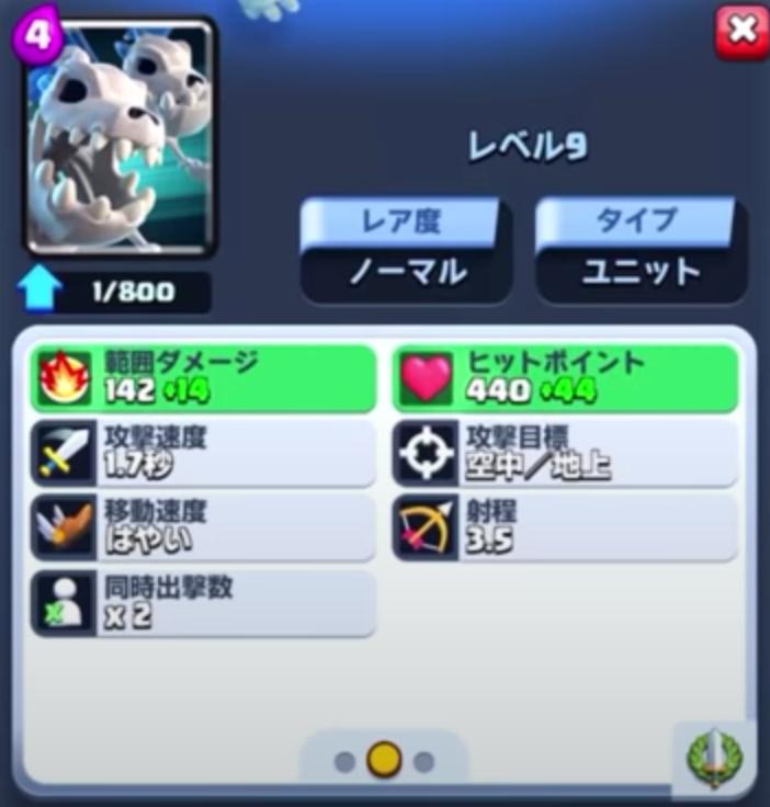 【クラロワ】新カード『スケルトンドラゴン』のステータス!
